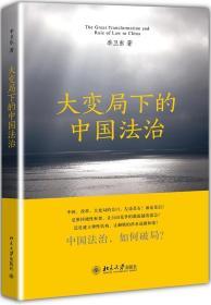 大变局下的中国法治 季卫东  北京大学出版社