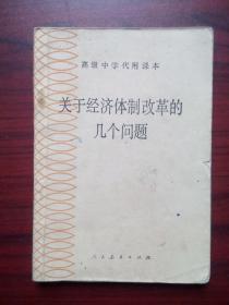 关于经济体制改革的几个问题,高中政治,经济体制改革a