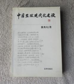 中国监狱现代化建设
