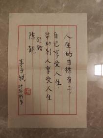 茅于轼89岁时手书题赠,卖家保真。