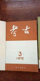 考古(1972年第3-6期)4本精装合订本 第 2.3(缺封面).4.6期(缺封底)散本 共计8本合售