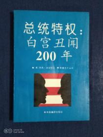 《总统特权:白宫丑闻200年》(DS)