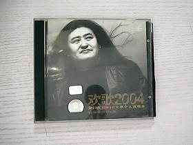 刘欢2004.3.19北京个人演唱会(光盘1)