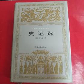 世界文学名著文库:史记选(布面精装本)
