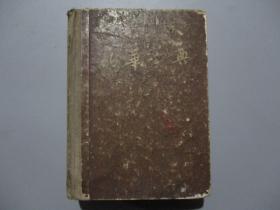 新华字典【1954年版 55年7次印刷】