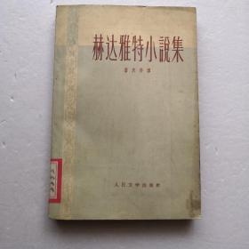 赫达雅特小说集(1962年1版1印)