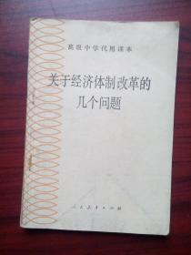 关于经济体制改革的几个问题,高中政治,经济体制改革b
