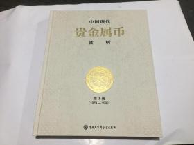 中国现代贵金属币赏析 第1册(1979-1990)