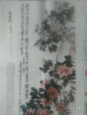 《中国书画报》2017年9月13日。《菊花图》吴昌硕  作。