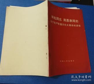 林彪同志周恩来同志关于无产阶级文化大革命的讲话
