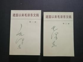 建国以来毛泽东文稿 第一册 第三册(两册合售,私藏品好)