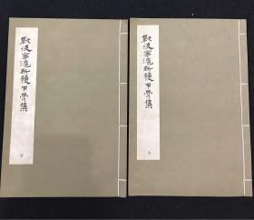 战后宁沪新获甲骨集(线装一函二册全 品佳)