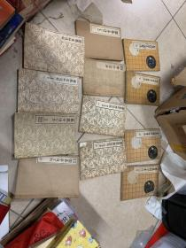 围棋定石通解 等民国时期日本棋谱12本合售