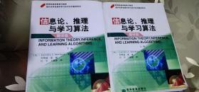 信息论、推理与学习算法 翻译版(英)麦凯(Ma-ckay,D.J.C.) 著,肖明波 等译 高等教育出版社