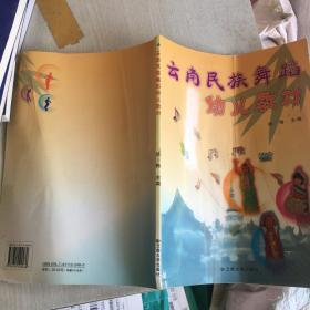 云南民族舞蹈幼儿教材