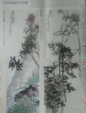 《中国书画报》2017年9月2日第68期。《天竺水仙图》《紫藤图》