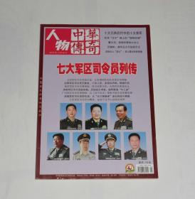 杂志--中华传奇人物2014年下旬刊7(总492)*
