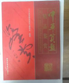 中华算盘精品鉴赏(16开精装铜版彩印,1995年1版1印,印5000册)