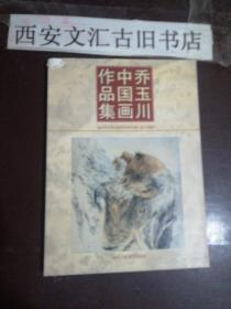签名本:乔玉川中国画作品集