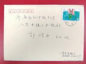 重庆卫视频道副总监赵琦(名人)签名实寄封,山东电视台社教中心总监郭战平(内有贺年卡)