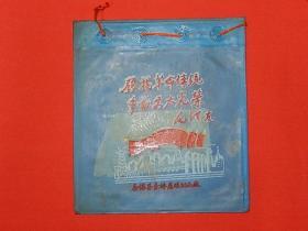 文革【知青塑料包---发扬革命精神 争取更大光荣】18厘米X20厘米