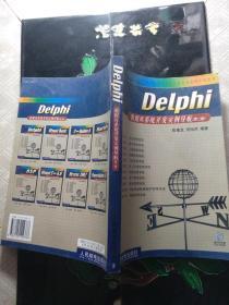 Delphi 数据库系统开发实例导航 第二版(含光盘)