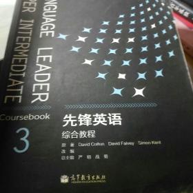 先鋒英語綜合教程3