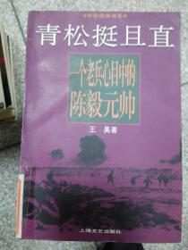 (现货)青松挺且直:一个老兵心目中的陈毅元帅 9787532116232