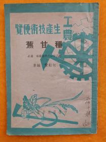 工农生产技术便览巜种甘蕉》全一册51年初版