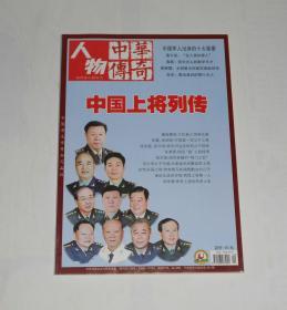 杂志--中华传奇人物2014年下旬刊8(总495)