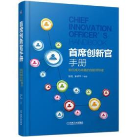 9787111561170/ 首席创新官手册:如何成为的创新/ 陈劲,宋保华