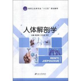 9787568404815/ 人体解剖学/ 陈洁松,王志强,苏丹