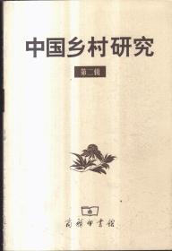 中国乡村研究 第二辑