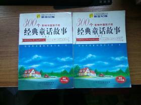 300个影响中国孩子的经典童话故事(上下)