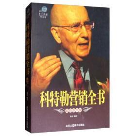 9787514010541/ 科特勒营销全书:彩图版/ 陈姣