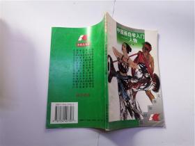 文体知识篇--中国画自学入门--人物