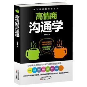 9787201122809/ 高情商沟通学/ 陈建伟著