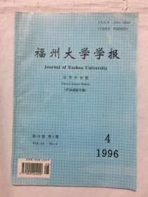 福州大学学报 自然科学版 (桥梁道路专集) 1996.4