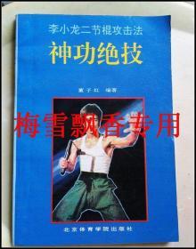 李小龙二节棍攻击法