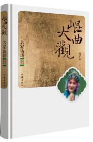 崐曲大观:名家访谈.南京.苏州(精装版)