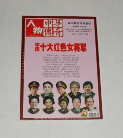 杂志--中华传奇人物2015年下旬刊8(总531期)