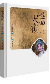 崐曲大观:名家访谈.杭州.温州.郴州(精装)