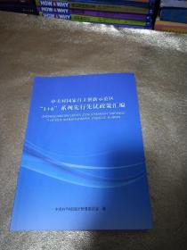中关村国家自主创新示范区1+6系列先行先试政策汇编
