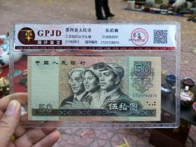 第四套人民币,评级币,80年50元人民币  尾号倒顺876 综合评级68分,收藏精品