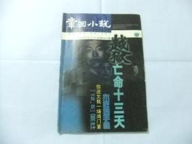 章回小说 2010年第5期