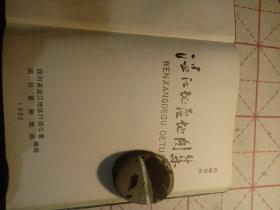 温江地区地图集