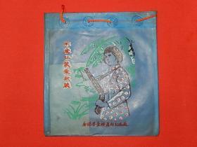 文革【知青塑料包---不爱红装爱武装】18厘米X20厘米  蓝色