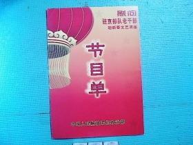 晚会节目单  慰问驻京部队老干部迎新春文艺演出(1998年)