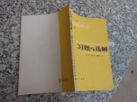 普通物理学第三册习题与选题
