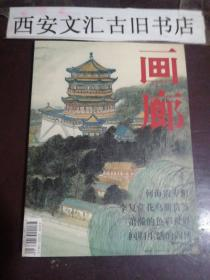 画廊 2002年新4期 何海霞专辑